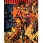 คิรูโตะ Kiruto 04 (จบ)
