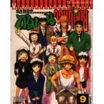 กามอน จอมทำลาย เล่ม 09 (จบ)