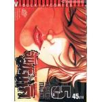ฮันมะ บากิ เล่ม 05