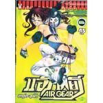 AIR GEAR ขาคู่ทะลุฟ้า 06