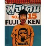 Fujiken ฟูจิเคน 15