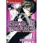 Code Breaker โค้ด เบรคเกอร์ 04