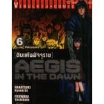 ดับแค้นมัจจุราช Aegis in the Dawn เล่ม 06