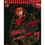 B.M.N. คืนวันจันทร์คนพันธุ์ดุ Japan เล่ม 07