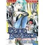 Code Breaker โค้ด เบรคเกอร์ เล่ม 08