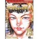 ฮันมะ บากิ 25