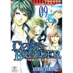 Code Breaker โค้ด เบรคเกอร์ 09