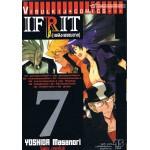 IFRIT เพลิงเพชฌฆาต เล่ม 07