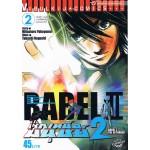 Babel II The Returner ศึกเหนือมนุษย์ 02