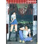 อิวาโตะ อิชิทาโร่ กับ คดีลับเหนือโลก 4