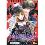 ASURA เจ้าสาวอสูร เล่ม 04 (เล่มจบ)