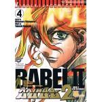 Babel II The Returner ศึกเหนือมนุษย์ 04