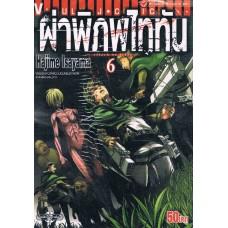 ผ่าพิภพไททัน Attack on Titan เล่ม 06