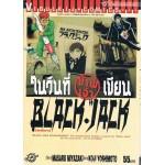 ในวันที่ข้าพเจ้าเขียน BLACK JACK (เล่มเดียวจบ)