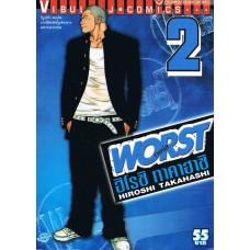WORST เวอร์ส เล่ม 02