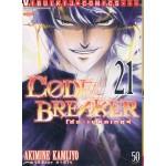 Code Breaker โค้ด เบรคเกอร์ 21