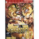 ฮันมะ บากิ 37 (จบ)