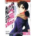 คินดะอิจิกับคดีฆาตกรรมปริศนา ภาค ชุดคดีฉลองครบรอบ 20 ปี เล่ม 01 (พิมพ์เก่า)