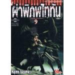 ผ่าพิภพไททัน Attack on Titan เล่ม 09