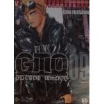 GTO Shonan 14 Days เล่ม 09 (เล่มจบ)