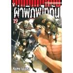 ผ่าพิภพไททัน Attack on Titan เล่ม 19