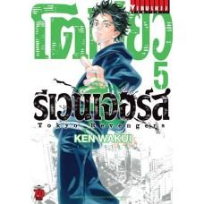 โตเกียว รีเวนเจอร์ Tokyo Revengers เล่ม 05