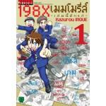 198X เมมโมรี่ส์ ~เล่มนี้ดักแก่~ เล่ม 01