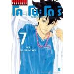 โคโนะโดริ หมอสองชีวิต เล่ม 07
