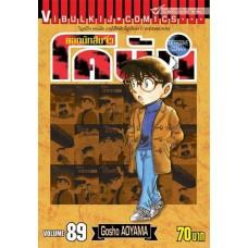 ยอดนักสืบจิ๋วโคนัน เล่ม 89