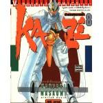 Kaze สายลมทลายฟ้า เล่ม 08