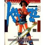 Kaze สายลมทลายฟ้า เล่ม 09