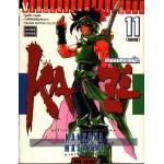 Kaze สายลมทลายฟ้า เล่ม 11