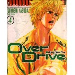Over Drive สุดแรงปั่น 04