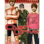 Over Drive สุดแรงปั่น 17 (จบ)