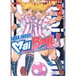 Mai Ball! ไมบอล! เล่ม 03