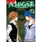 ACMA : GAME เกมทรชน เล่ม 12