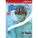 ก้าวแรกสู่สังเวียน  เล่ม 117