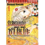 รักสยองของซาโยโกะ เล่ม 01