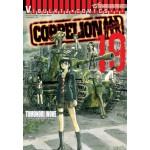 COPPELION สามนางฟ้า ผ่าโลกนิวเคลียร์ เล่ม 19
