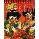พ่อครัวจอมมายา Mister Ajikko เล่ม 07