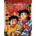 พ่อครัว จอมมายา II 01