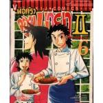 พ่อครัวจอมมายา ภาค 2 เล่ม 6