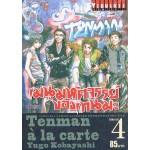เมนูมหัศจรรย์ของเทนมะ 04 (เล่มจบ)