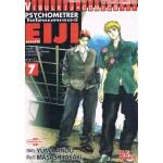 Psychometrer Eiji ไซโคเมทเรอร์ เอย์จิ เล่ม 07