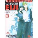 Psychometrer Eiji ไซโคเมทเรอร์ เอย์จิ เล่ม 12
