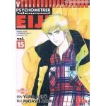 Psychometrer Eiji ไซโคเมทเรอร์ เอย์จิ เล่ม 15