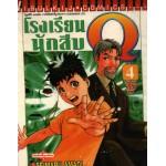 โรงเรียนนักสืบ Q เล่ม 4