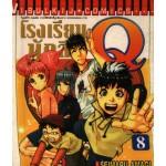 โรงเรียนนักสืบ Q เล่ม 8