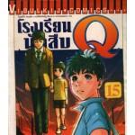 โรงเรียนนักสืบ Q เล่ม 15