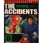 ปมมฤตยู The Accidents เล่ม 08